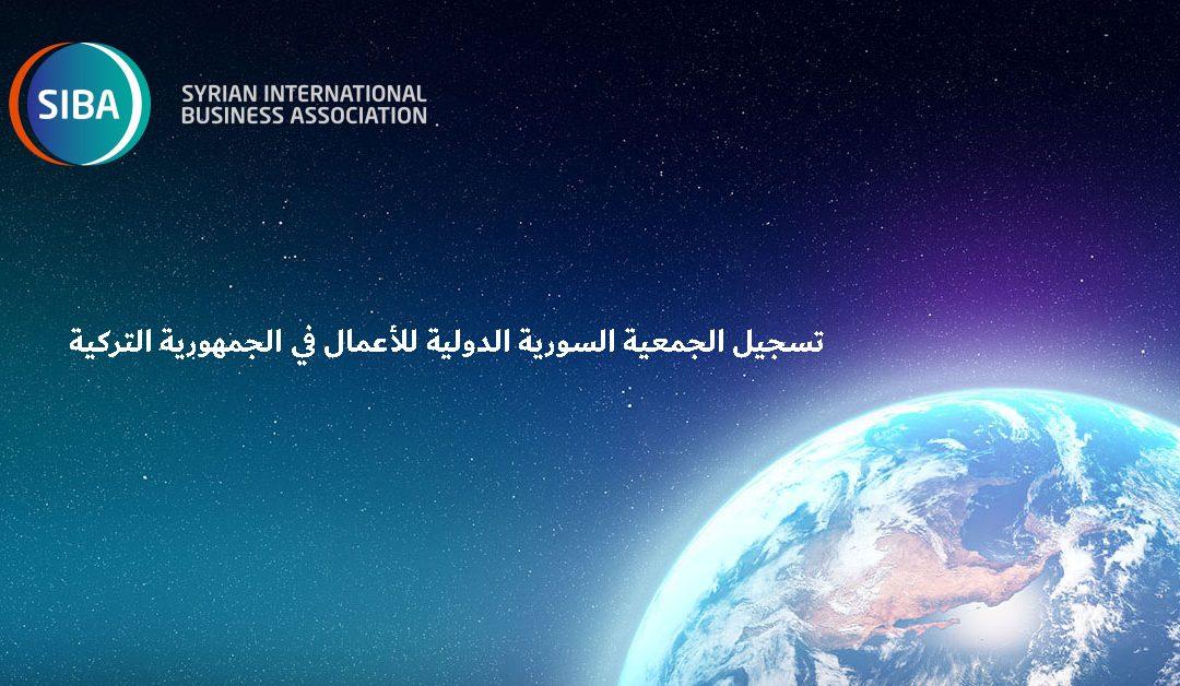 الإعلان عن تسجيل الجمعية السورية الدولية للأعمال SIBA رسميًا في الجمهورية التركية