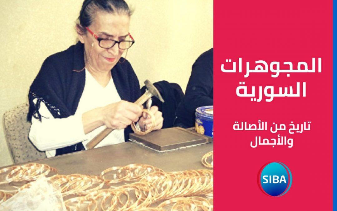 صناعة المجوهرات السورية.. تاريخ من الأصالة والجمال