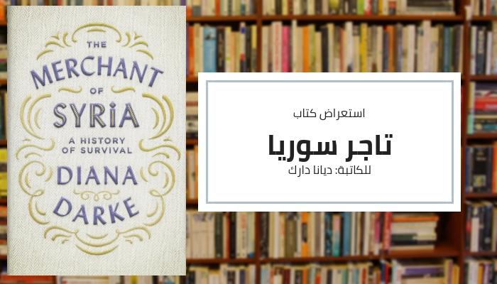 كتاب تاجر سوريا.. تعرف على سوريا من عيون أبو شاكر