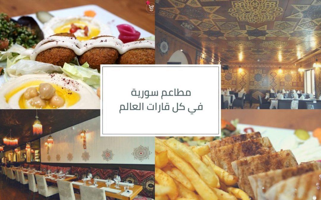 تعرف على أشهر المطاعم السورية في قارات العالم