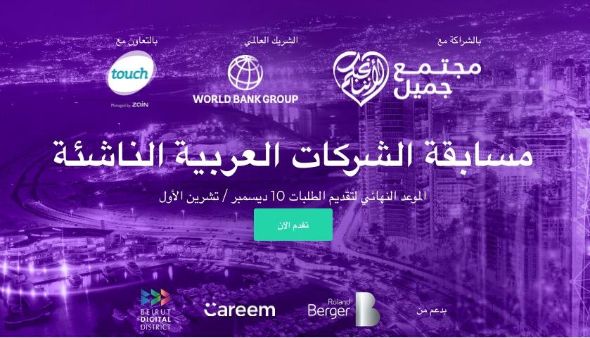 تعرف على مسابقة الشركات العربية الناشئة التي يرعاها منتدى MIT وطريقة التسجيل فيها