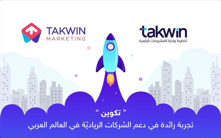 تكوين ..  تجربة رائدة في دعم الشركات الريادية في العالم العربي