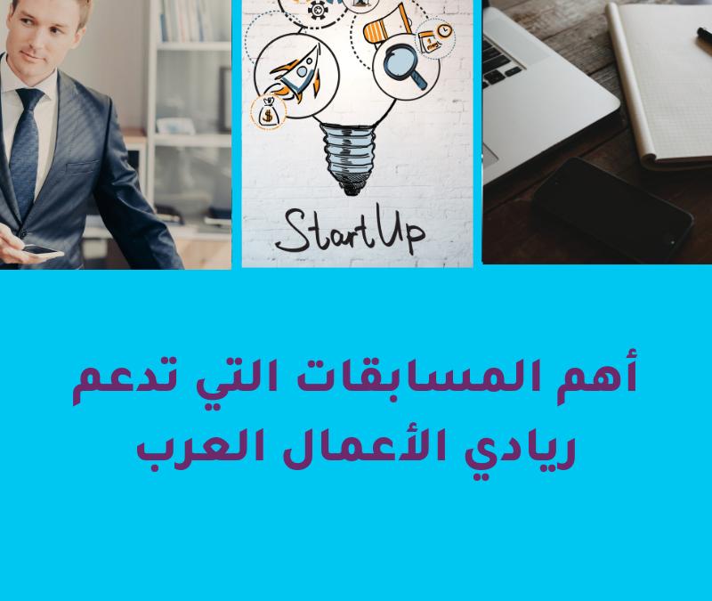 أهم المسابقات التي تدعم ريادي الأعمال العرب