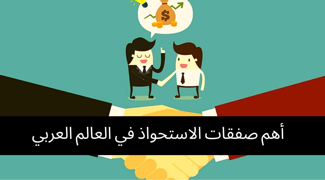 مجموعة من أهم صفقات الاستحواذ في العالم العربي