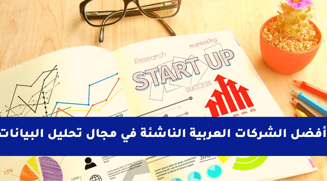 أفضل الشركات العربية الناشئة في 2019 في مجال تحليل البيانات